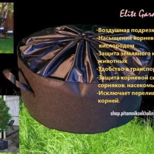 Гроубэк Elite Garden
